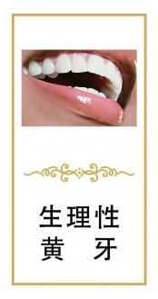 生理性黄牙